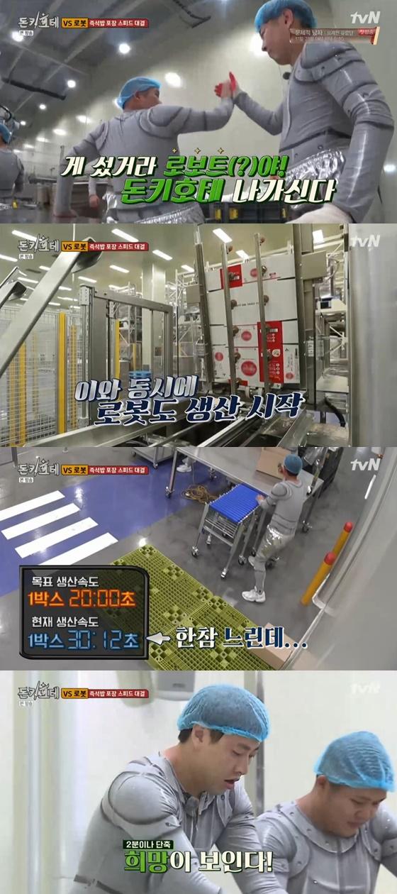 /사진= tvN 돈키호테 방송 화면