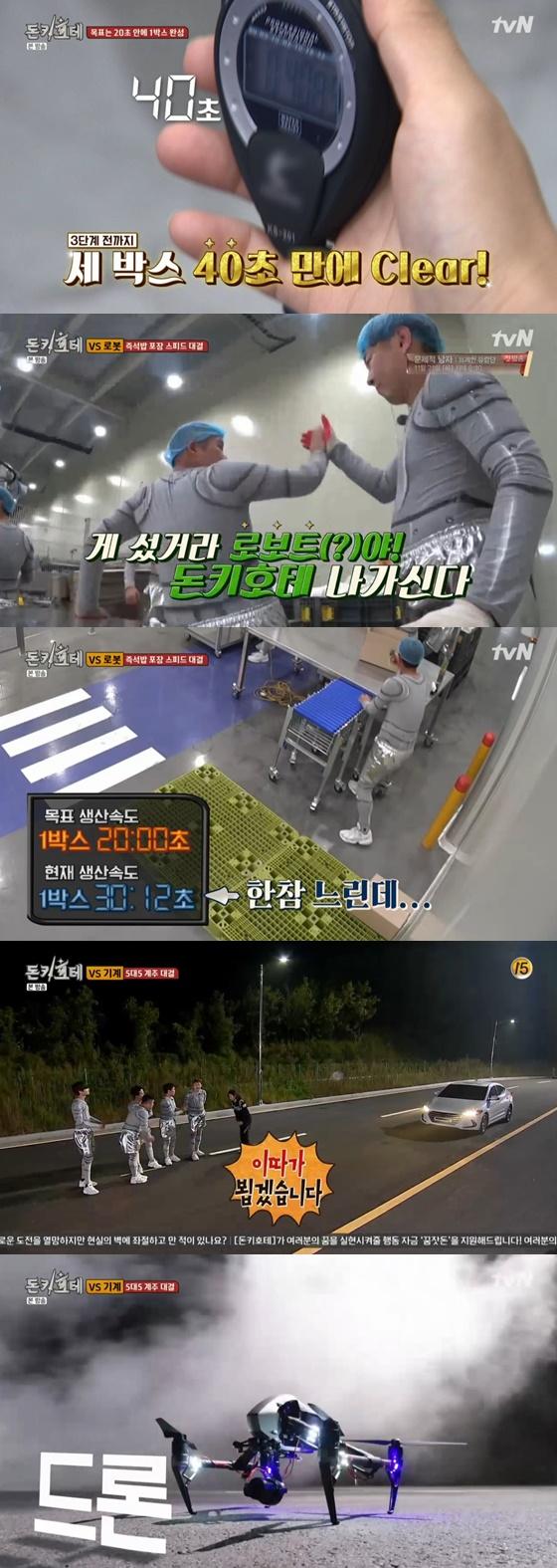 /사진= tvN 주말 예능 '돈키호테' 방송 화면