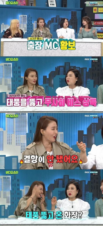 /사진=MBC 에브리원 예능 프로그램 '비디오스타' 캡처