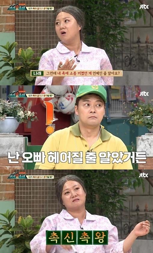 /사진=JTBC '어서 말을 해' 캡쳐