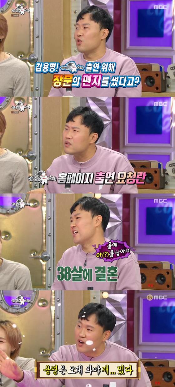 /사진=MBC 예능프로그램 '라디오 스타' 방송화면 캡쳐