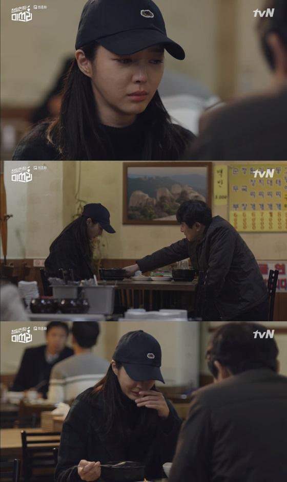 /사진=tvN 수목드라마 '청일전자 미쓰리' 방송화면 캡쳐.