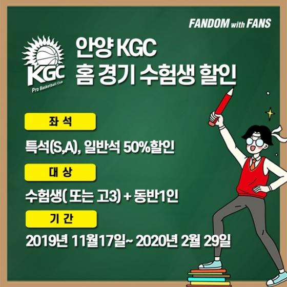 안양 KGC가 홈 경기 수험생 할인 이벤트를 진행한다. /사진=안양 KGC 제공