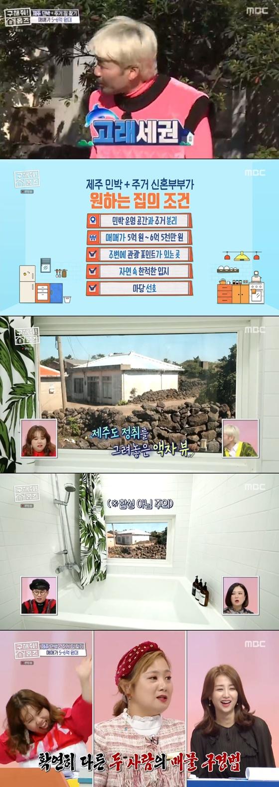 /사진= MBC 주말 예능 '구해줘! 홈즈' 방송 화면