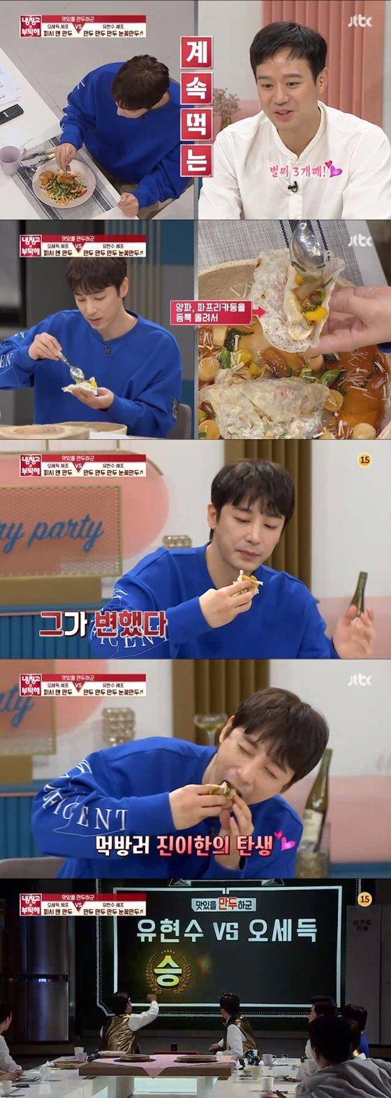 /사진= JTBC 예능프로그램 \'냉장고를 부탁해\' 방송화면 캡쳐