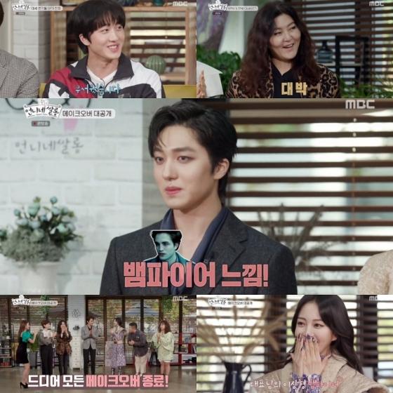 /사진=MBC '언니네 쌀롱' 방송화면 캡처