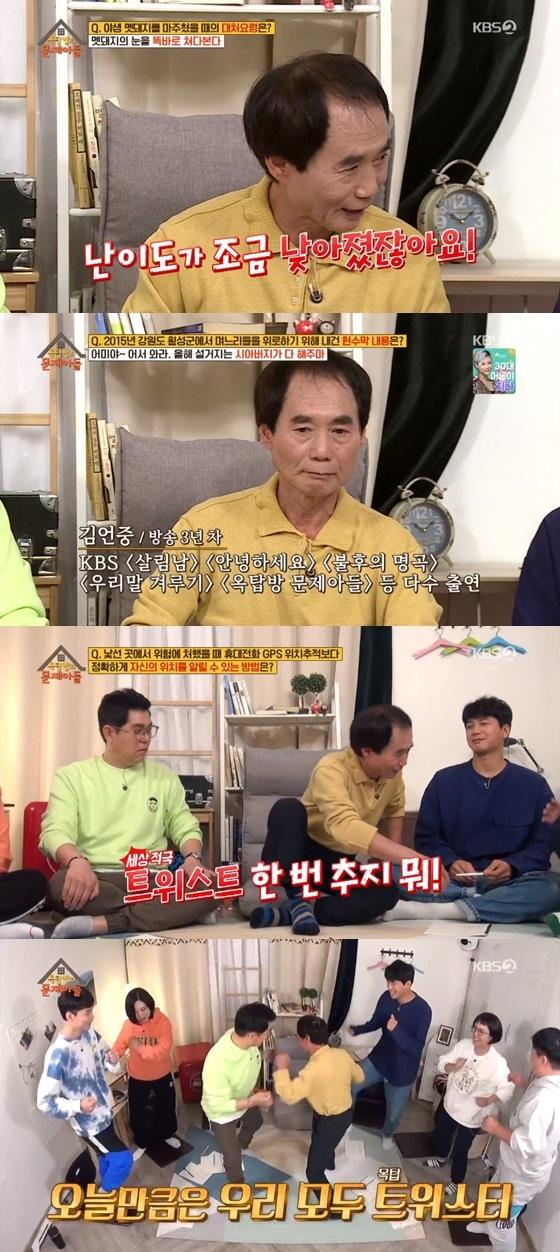 /사진=KBS 2TV '살림하는 남자들 시즌2'