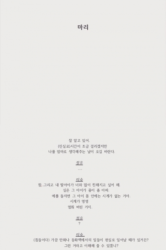 /사진=구혜선 SNS