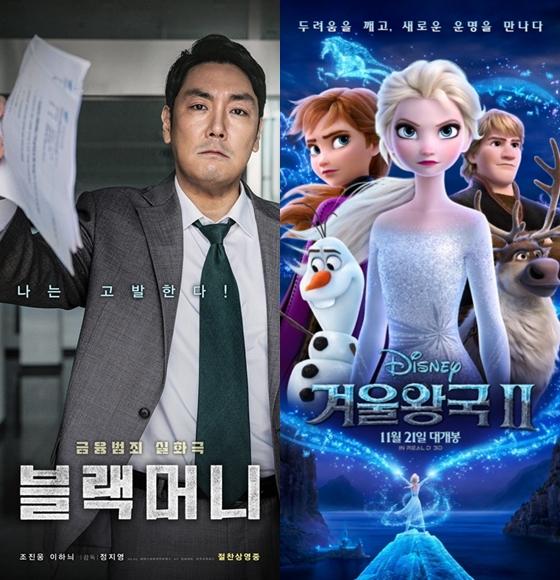 '블랙머니' 7일 연속 정상..But '겨울왕국2' 온다 [★무비차트]