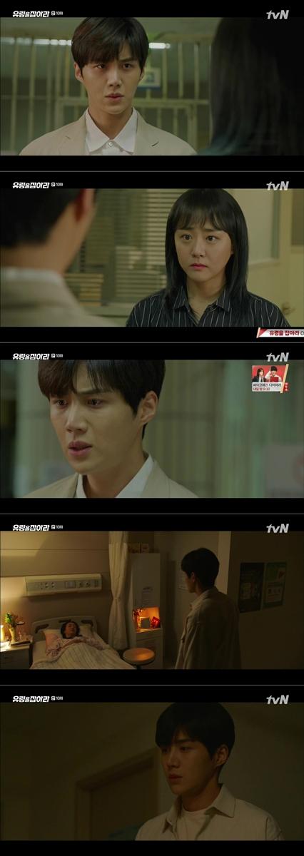 /사진=tvN 월화드라마 '유령을 잡아라' 방송화면 캡처