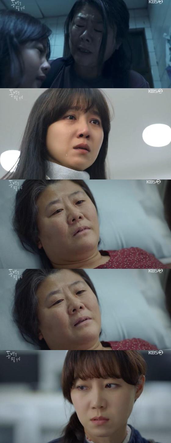 /사진=KBS 2TV '동백꽃 필 무렵' 방송화면 캡처