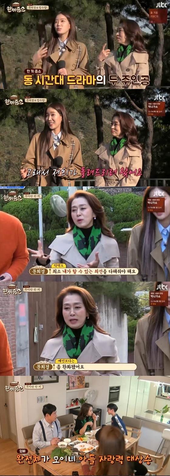 /사진=JTBC '한끼줍쇼' 방송화면 캡처