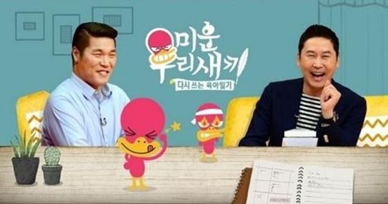 '미운우리새끼'가 강력한 경쟁자인 '슈퍼맨이 돌아왔다'를 만난다./사진=SBS