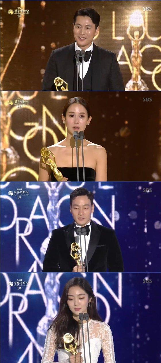 /사진=제40회 청룡영화상 방송화면 캡처