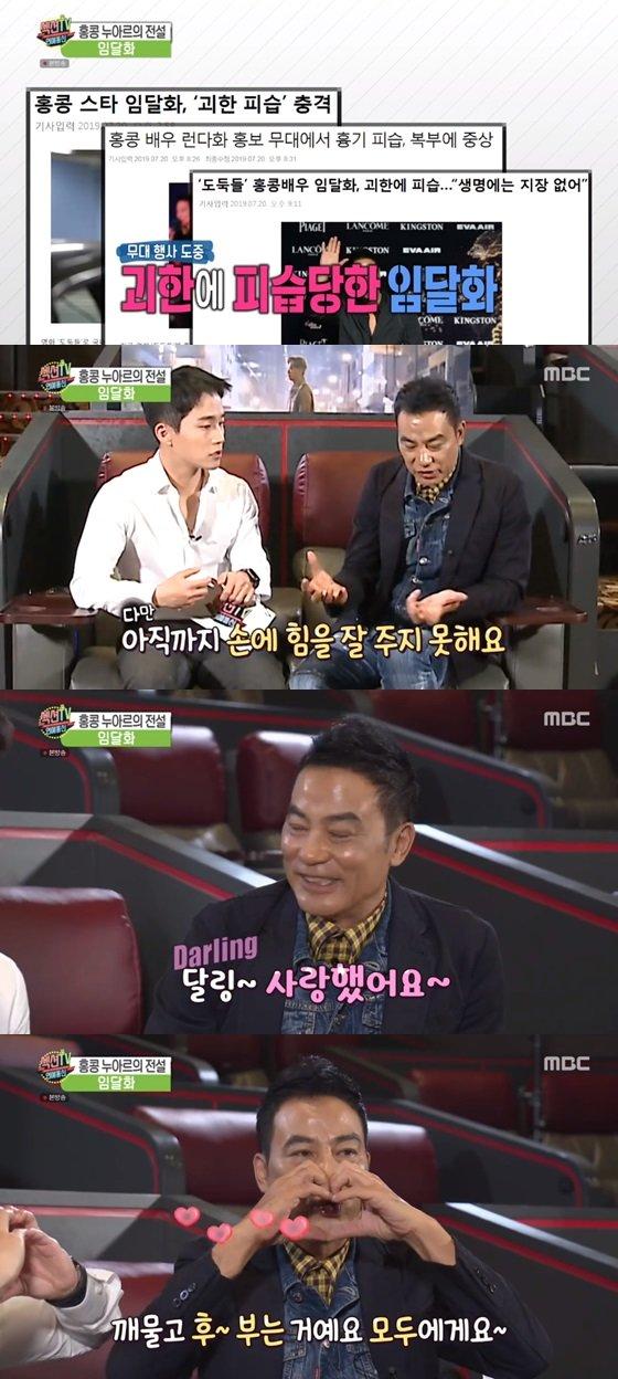 /사진=MBC 연예정보프로그램 \'섹션TV연예통신\' 방송화면 캡쳐.