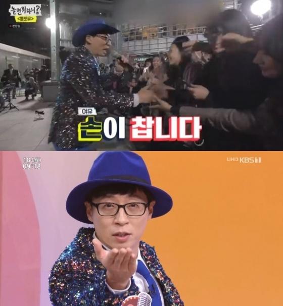 /사진=MBC '놀면 뭐하니?', KBS 1TV '아침마당' 방송화면 캡처