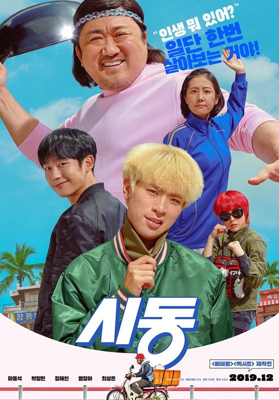 /사진=영화 '시동' 포스터