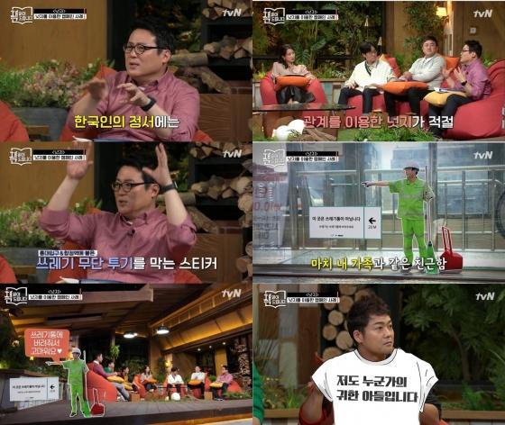 /사진=tvN '요즘 책방 : 책 읽어드립니다' 방송 화면 캡처
