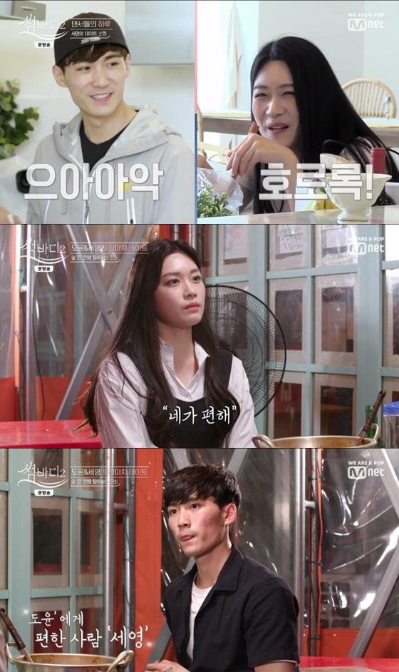 /사진=케이블채널 엠넷 예능프로그램 '썸바디2' 방송화면 캡쳐.