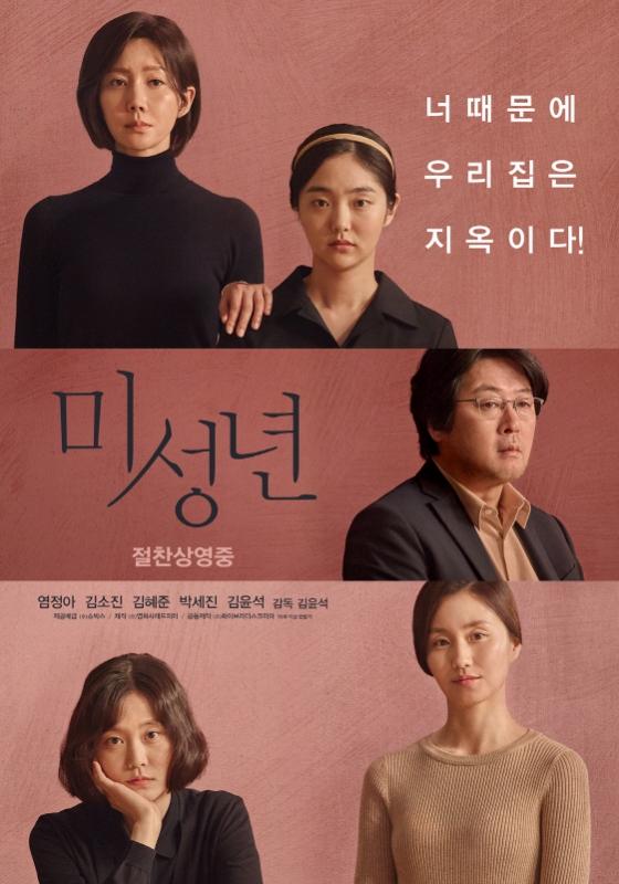 김윤석의 첫 장편연출작 '미성년'이 제39회 하와이국제영화제에서 넷팩상을 수상했다.