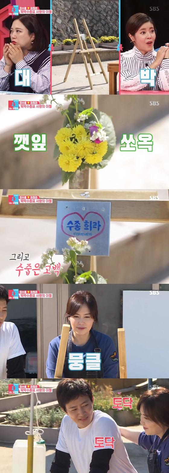 /사진=SBS 예능프로그램 '동상이몽 시즌2 - 너는 내 운명'