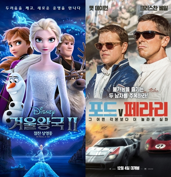 '겨울왕국2' '포드 v 페라리' 디즈니 박스오피스 원투펀치