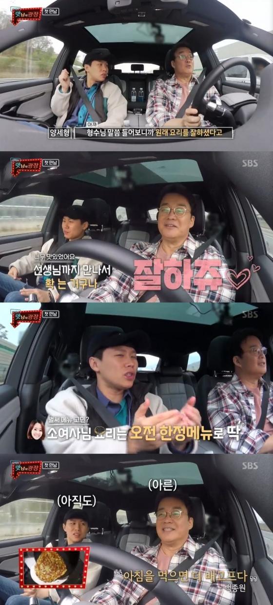 /사진=SBS 예능 프로그램 '맛남의 광장' 캡처