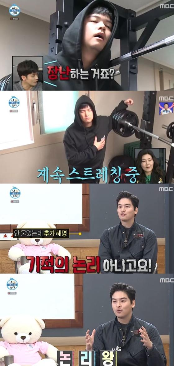 이장우./사진=MBC '나혼자산다' 방송화면 캡처