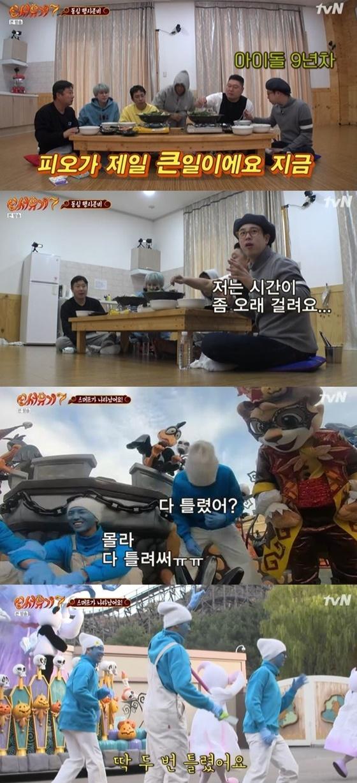 '신서유기7' 놀이공원 댄스 공연→파격 분장..'자유의 조신상'[★밤TView]
