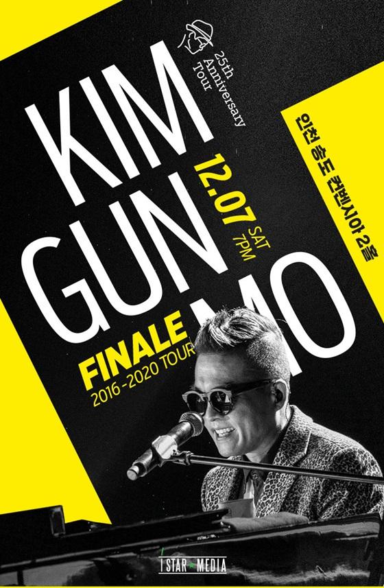 /사진=김건모 25주년 공연 포스터