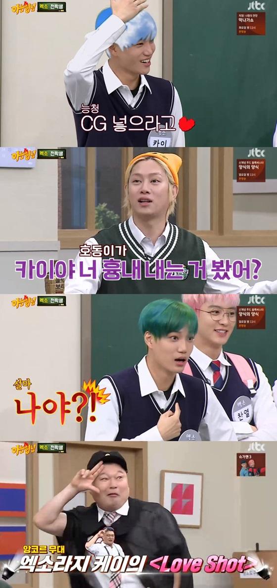 ''팬티 안에 두글자?'' '아는 형님' 카이, 강호동 '픽' 예능 원석[★밤TV]