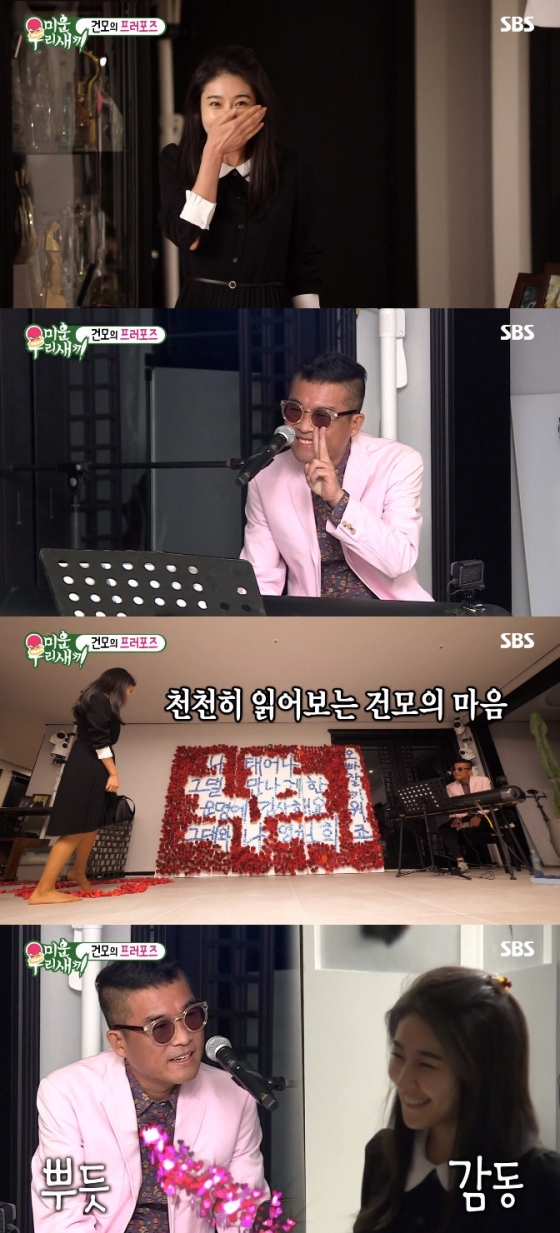 김건모 '성폭행 의혹'→장지연 프러포즈 NO 편집→''감동 VS 불편''[스타이슈]