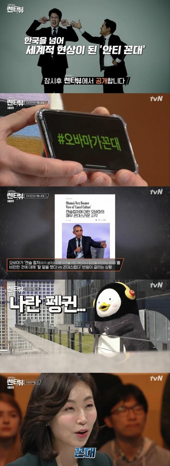 /사진=tvN 시사·교양 프로그램 '김현정의 쎈터 : 뷰' 캡처
