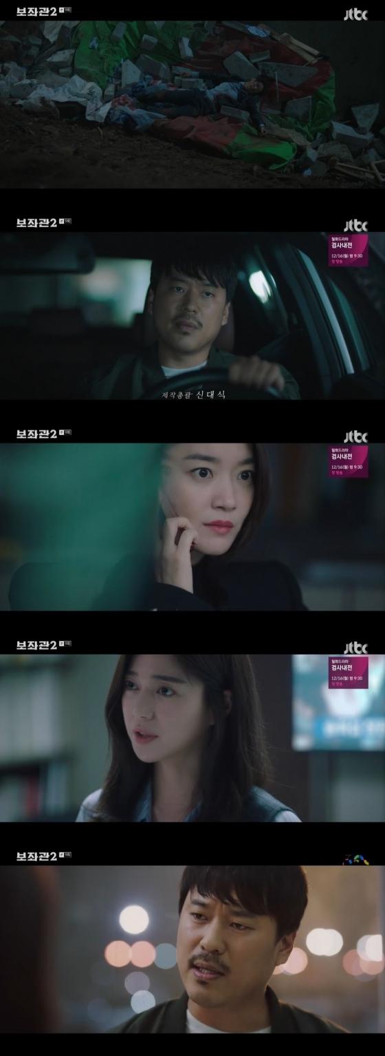 /사진=JTBC 월화드라마 '보좌관 2 - 세상을 움직이는 사람들' 캡처