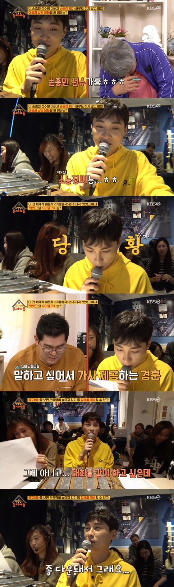 /사진= KBS2 TV 예능프로그램 '옥탑방의 문제아들' 방송화면 캡쳐