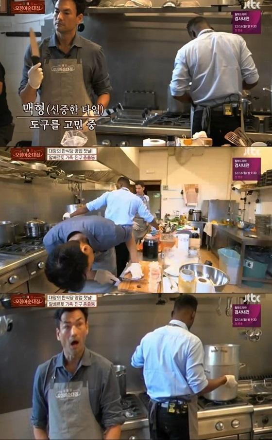 /사진=JTBC 예능프로그램 '이태리 오징어순대집' 방송화면 캡쳐