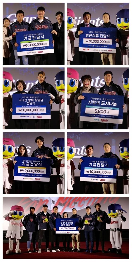 롯데 선수단의 기금 전달식 모습. /사진=롯데 자이언츠 제공