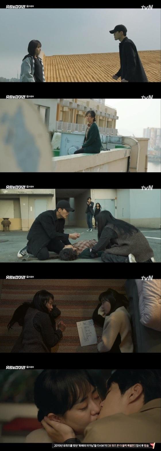 /사진=tvN 월화드라마 '유령을 잡아라' 방송화면 캡쳐.
