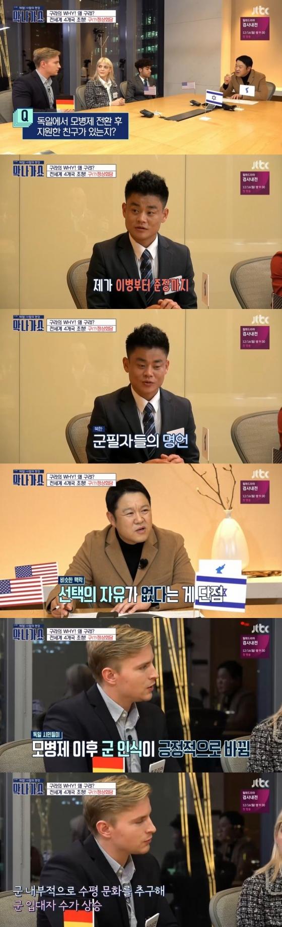 /사진=JTBC 예능 프로그램 '체험! 사람의 현장 '막나가쇼'' 캡처