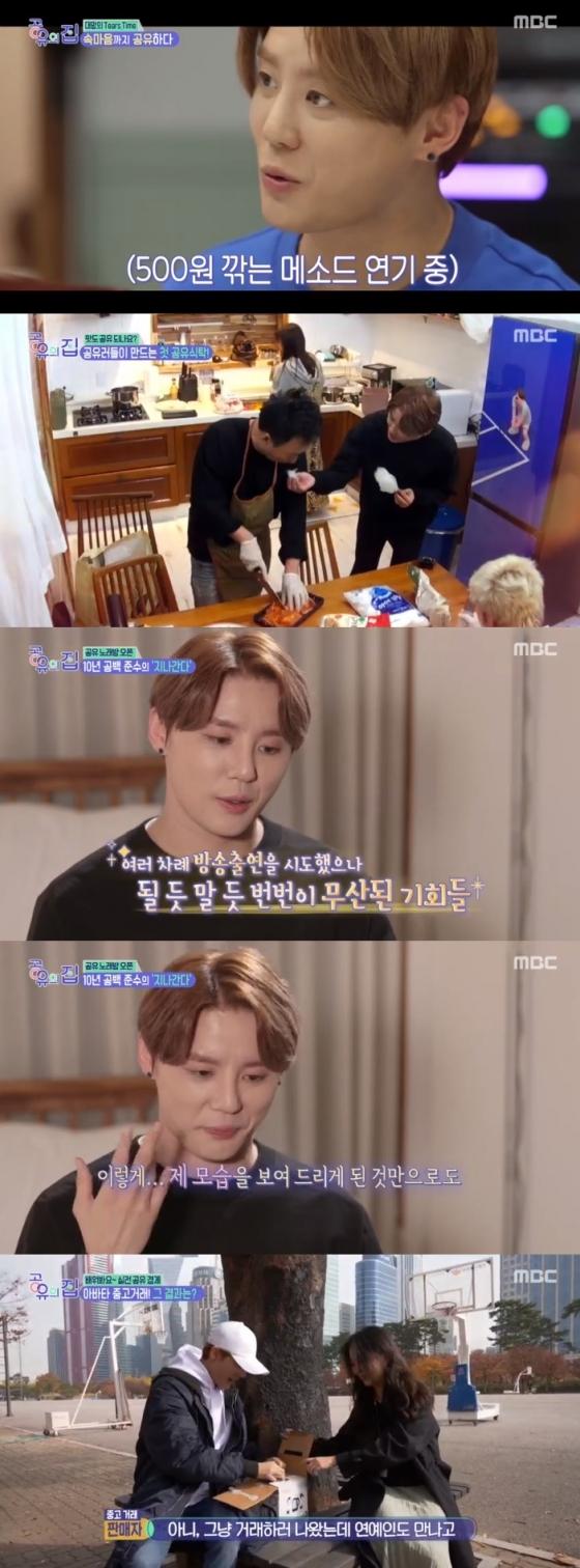 /사진=MBC '공유의 집' 방송화면 캡처