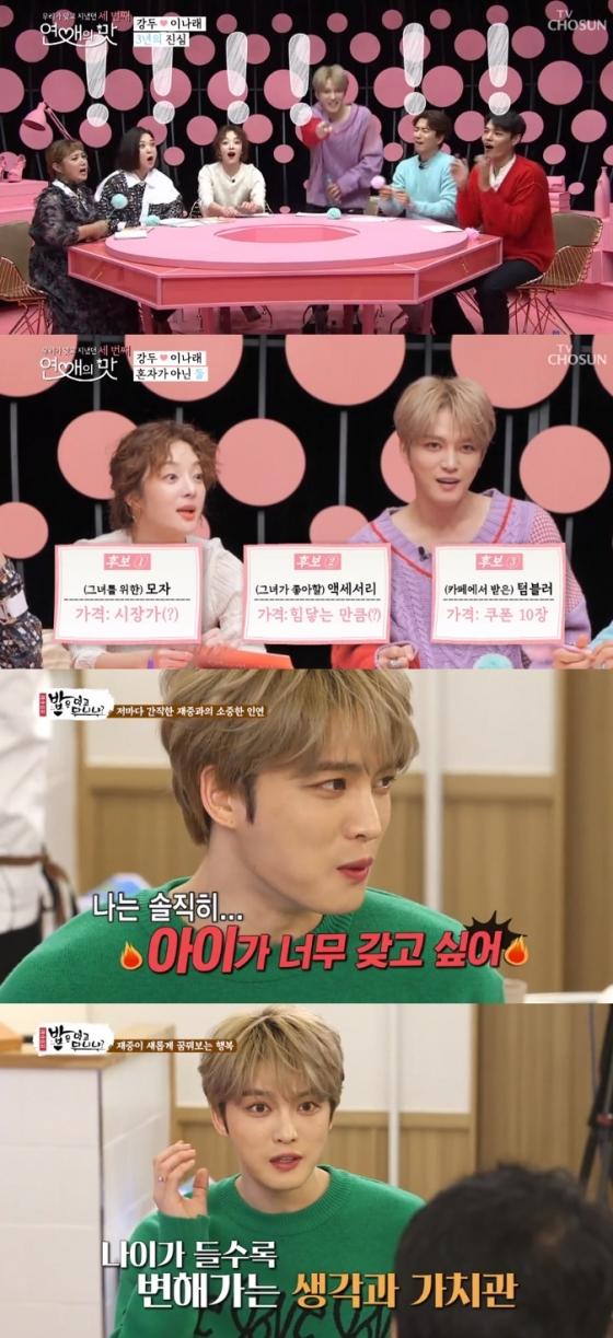 /사진=TV조선 '연애의 맛' 시즌3, SBS플러스 '밥은 먹고 아니냐?' 방송화면 캡처