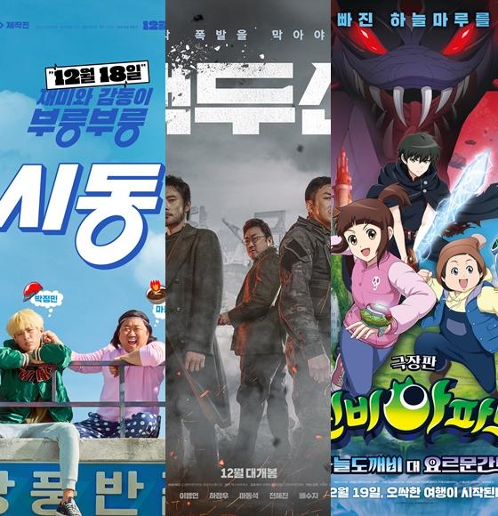 [강추비추] '시동' '백두산' '신비아파트 극장판'