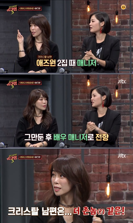 '슈가맨3' 애즈원 크리스탈 ''매니저와 10년 연애 후 결혼'' [별별TV]