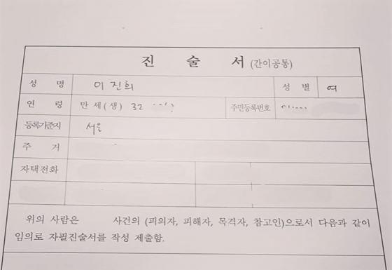/사진=이진희 TV조선 아나운서 인스타그램
