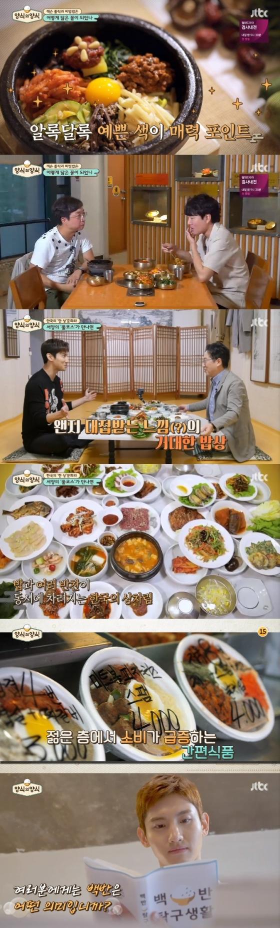 /사진=JTBC '양식의 양식' 방송화면 캡처