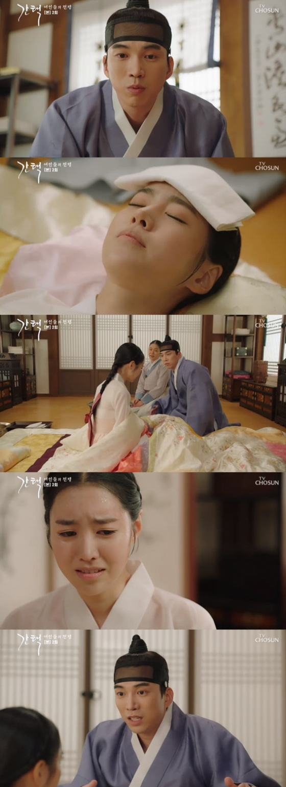/사진=TV조선 주말 드라마 '간택 - 여인들의 전쟁' 방송화면 캡처
