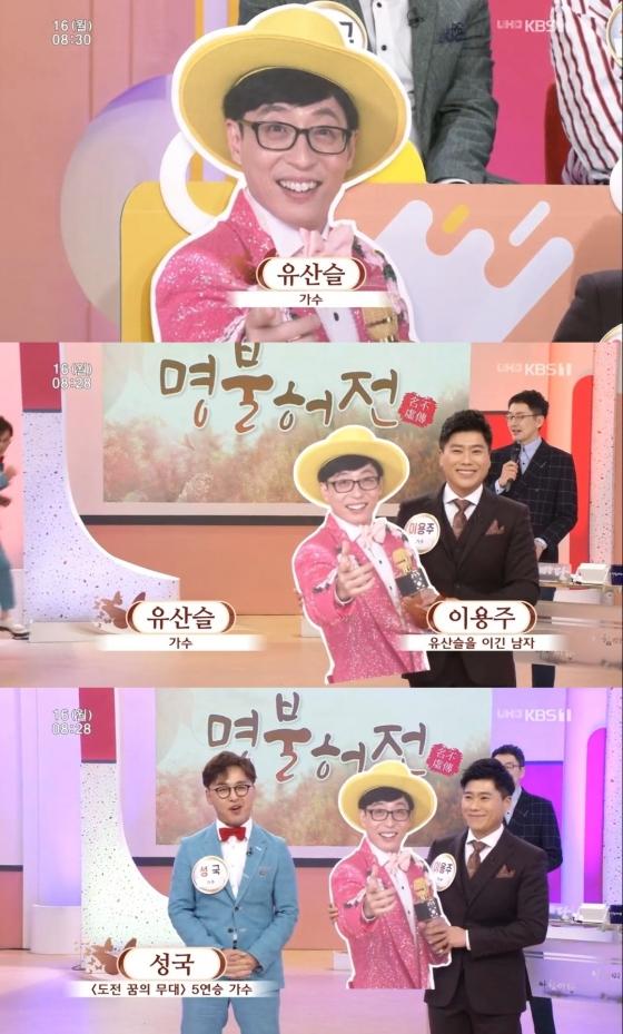 /사진=KBS 1TV 시사교양프로그램 '아침마당' 방송화면 캡쳐