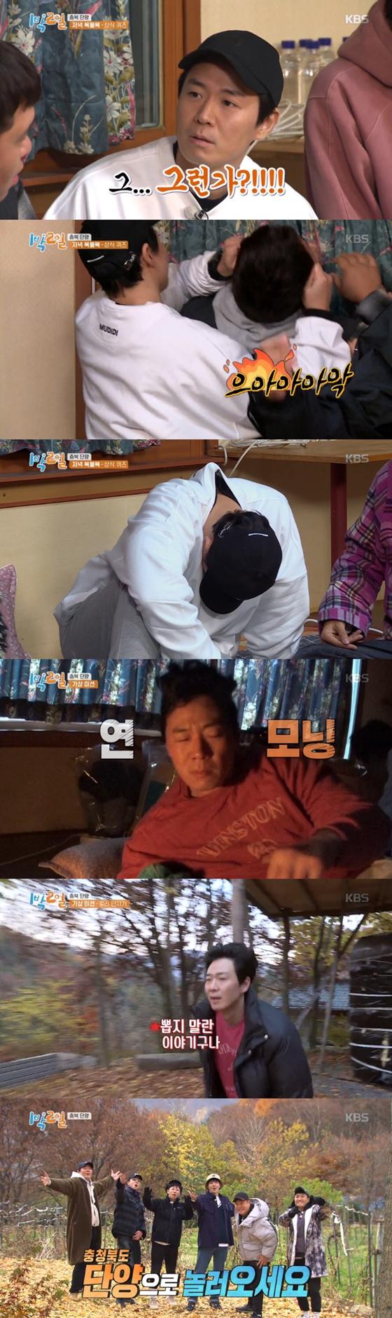 /사진=KBS 2TV '1박2일 시즌4' 방송화면 캡처