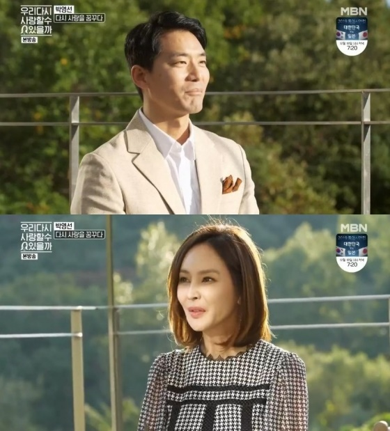 '우다사' 박영선 소개팅남 봉영식 교수 누구? 美 대학 졸업 연구위원