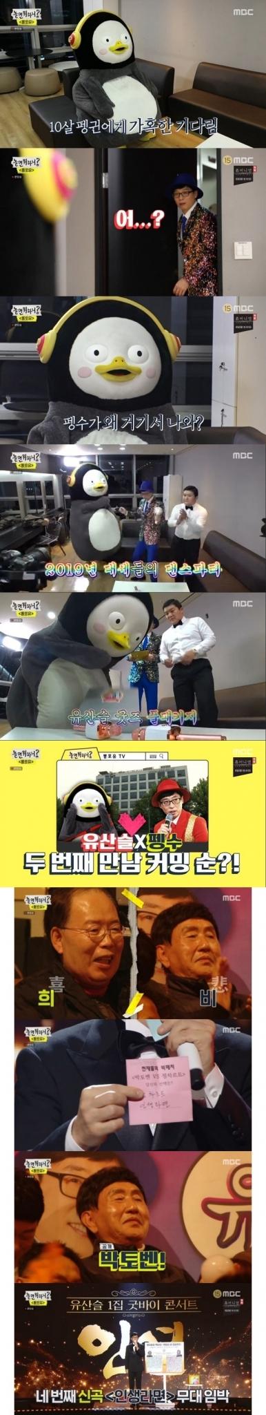 사진=MBC '놀면 뭐하니' 방송화면 캡쳐